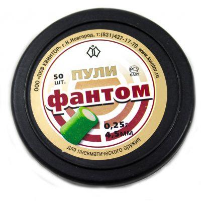 Balin 4.5 0.25gr Fantom (50unid)